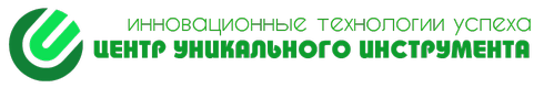 ООО «Центр Уникального Инструмента»